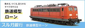 スルガ銀行鉄道模型ローン